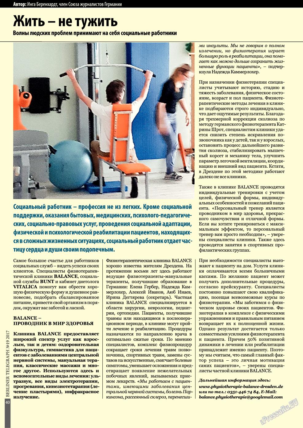Берлинский телеграф (журнал). 2017 год, номер 19, стр. 40