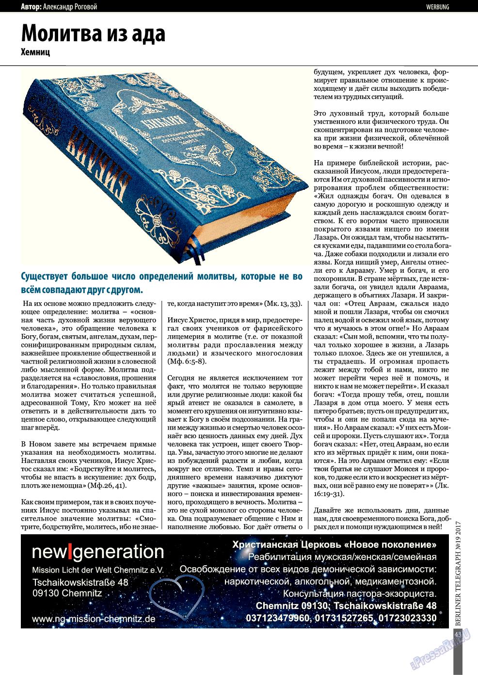 Берлинский телеграф (журнал). 2017 год, номер 19, стр. 43