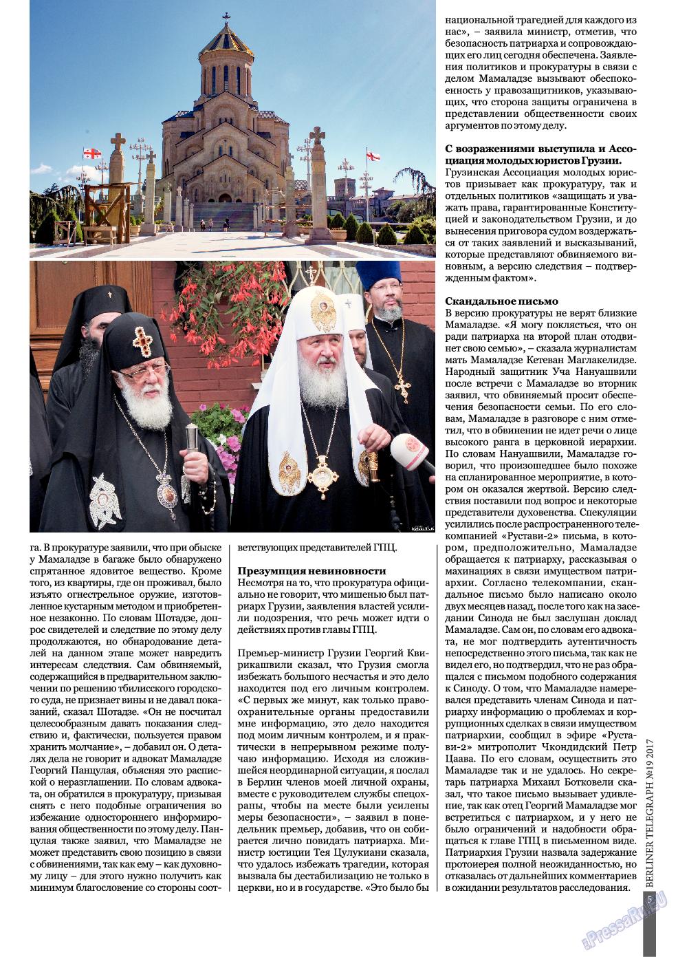 Берлинский телеграф (журнал). 2017 год, номер 19, стр. 5