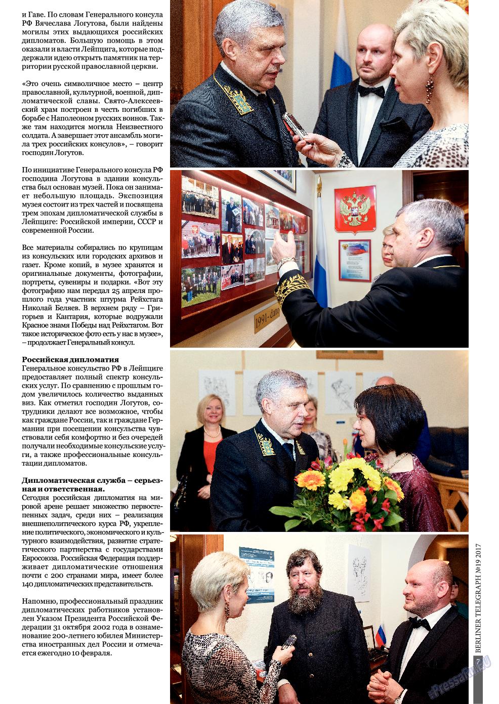 Берлинский телеграф (журнал). 2017 год, номер 19, стр. 7