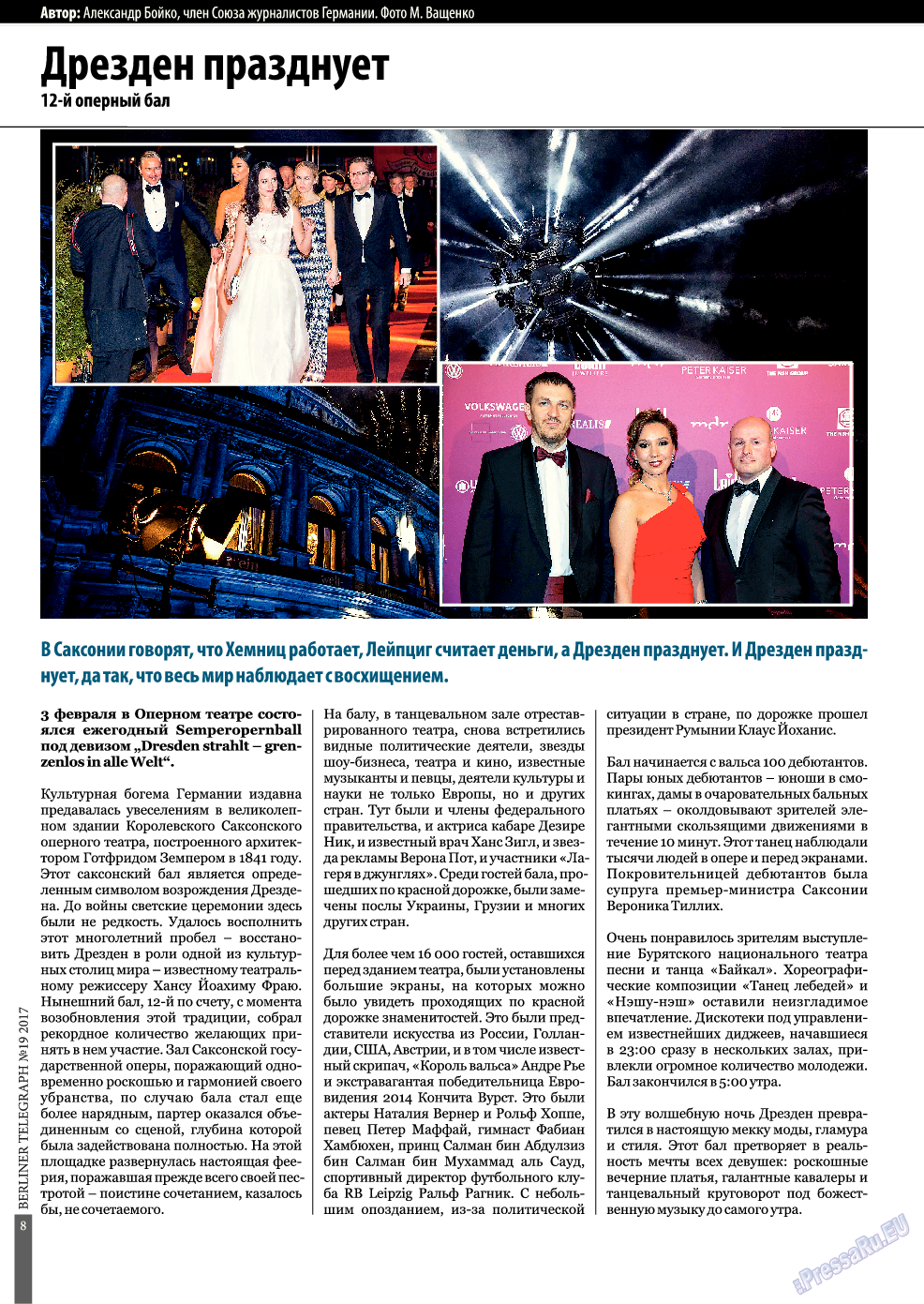 Берлинский телеграф (журнал). 2017 год, номер 19, стр. 8