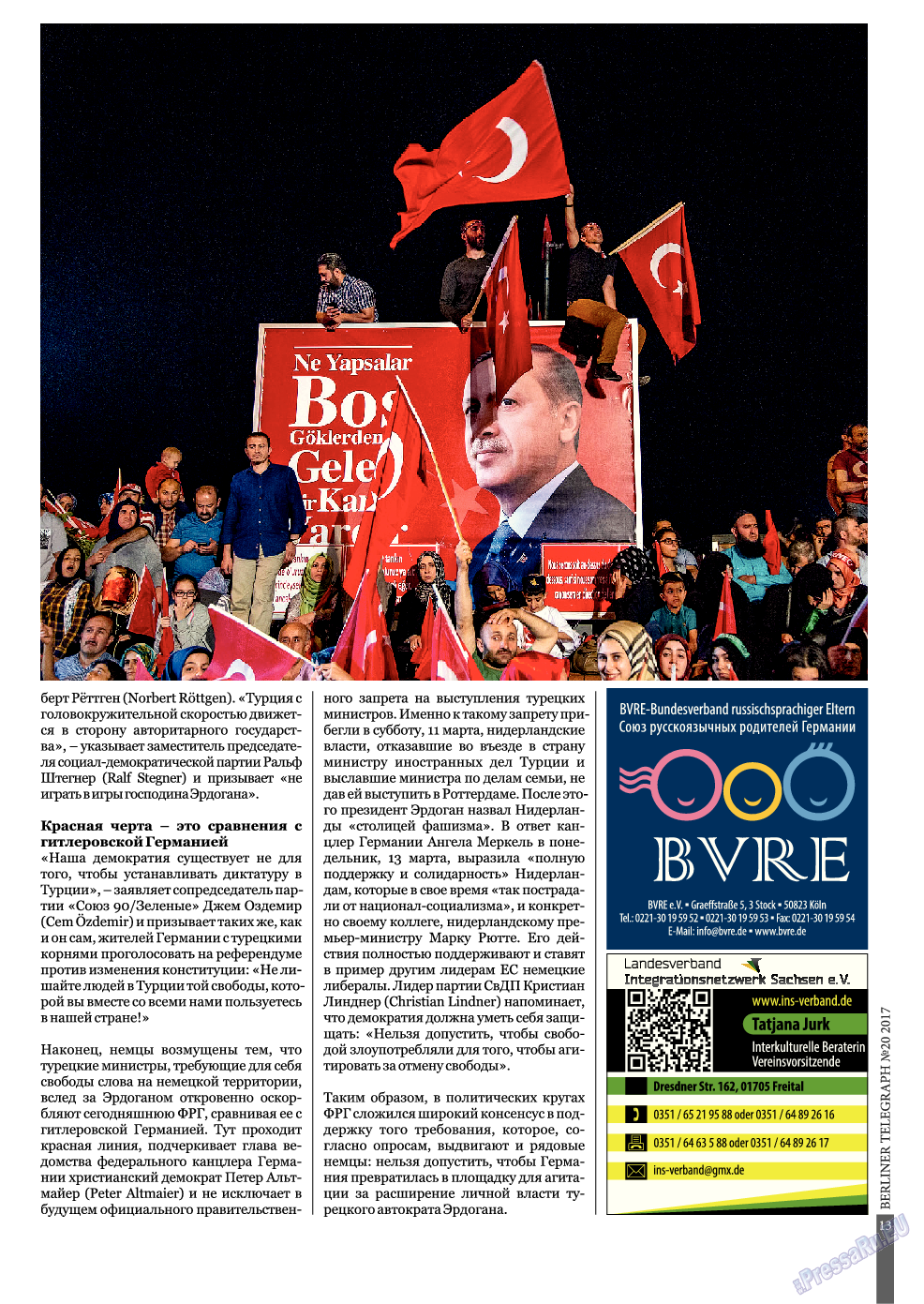 Берлинский телеграф (журнал). 2017 год, номер 20, стр. 13