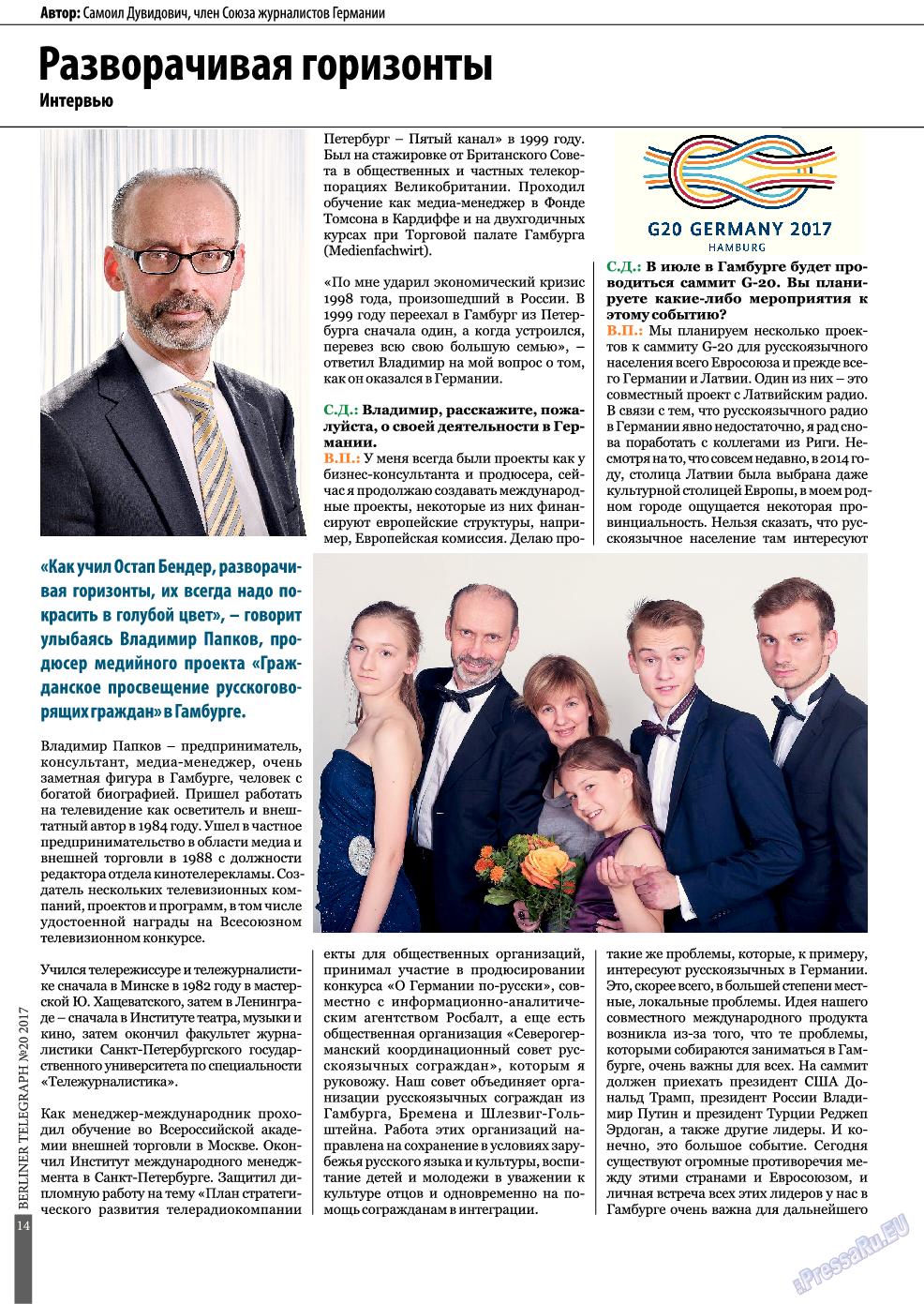 Берлинский телеграф (журнал). 2017 год, номер 20, стр. 14