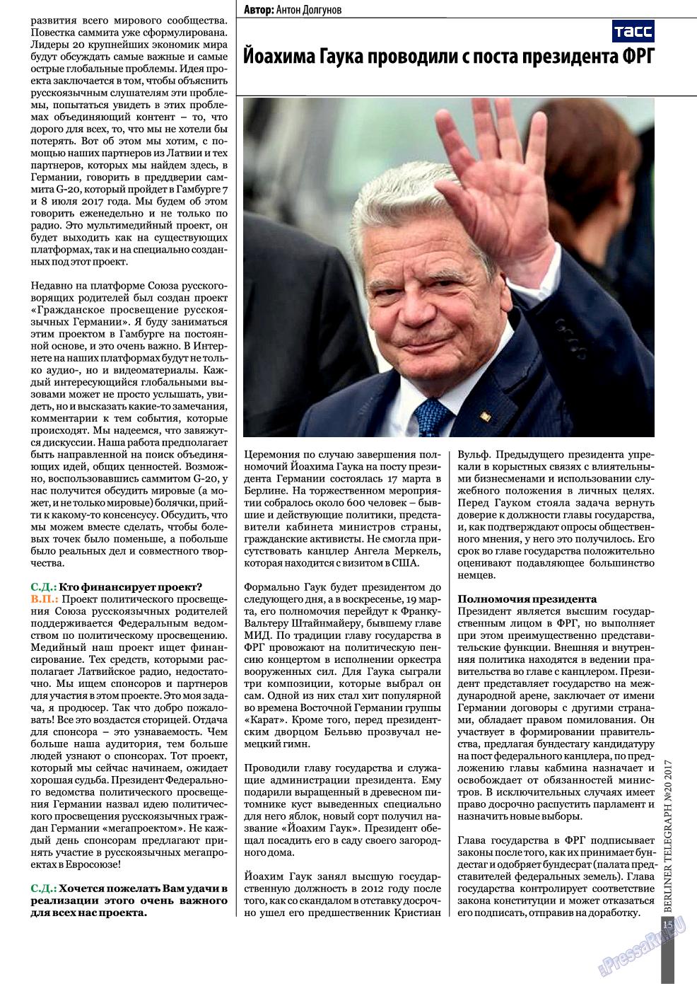 Берлинский телеграф (журнал). 2017 год, номер 20, стр. 15