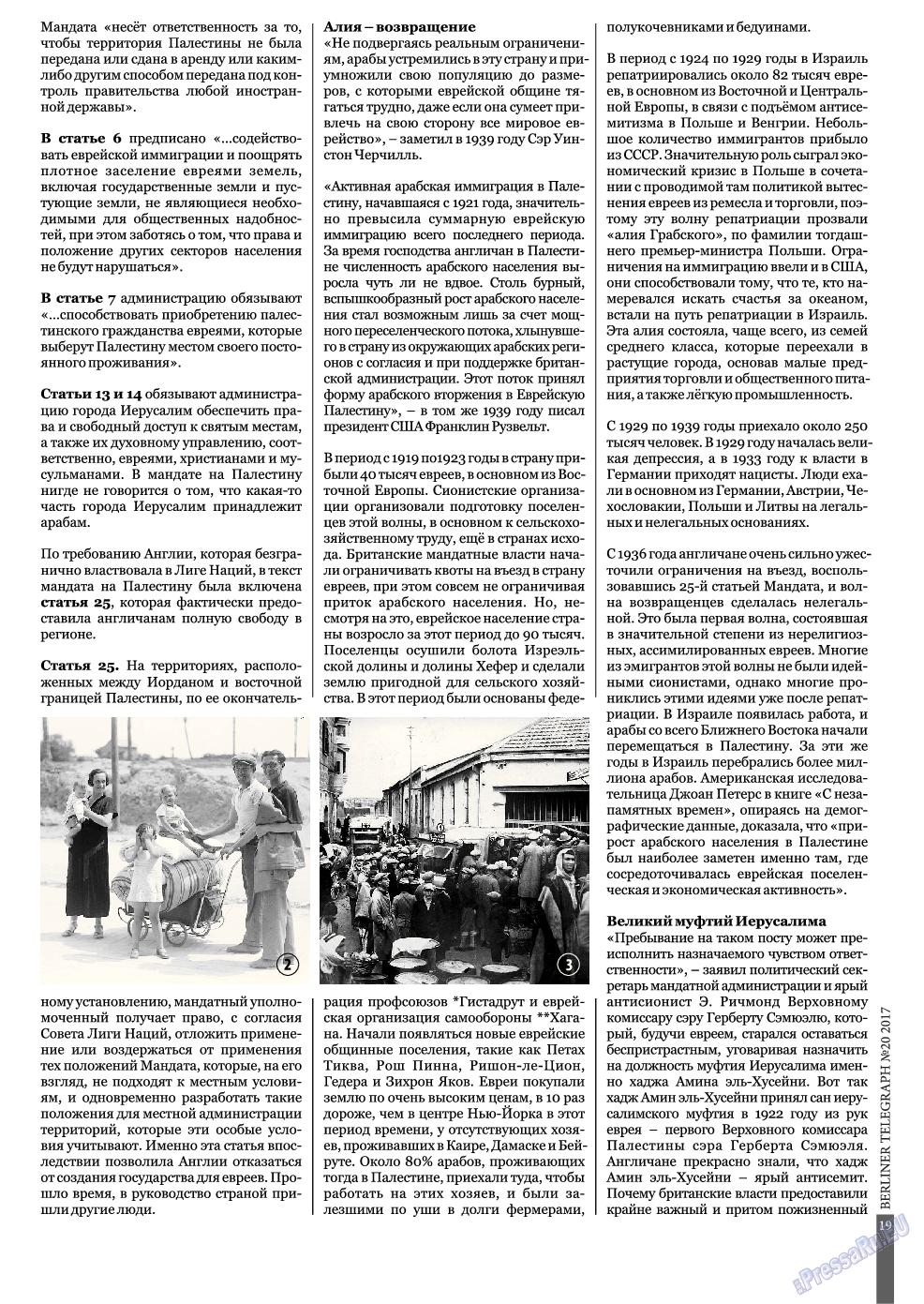 Берлинский телеграф (журнал). 2017 год, номер 20, стр. 19