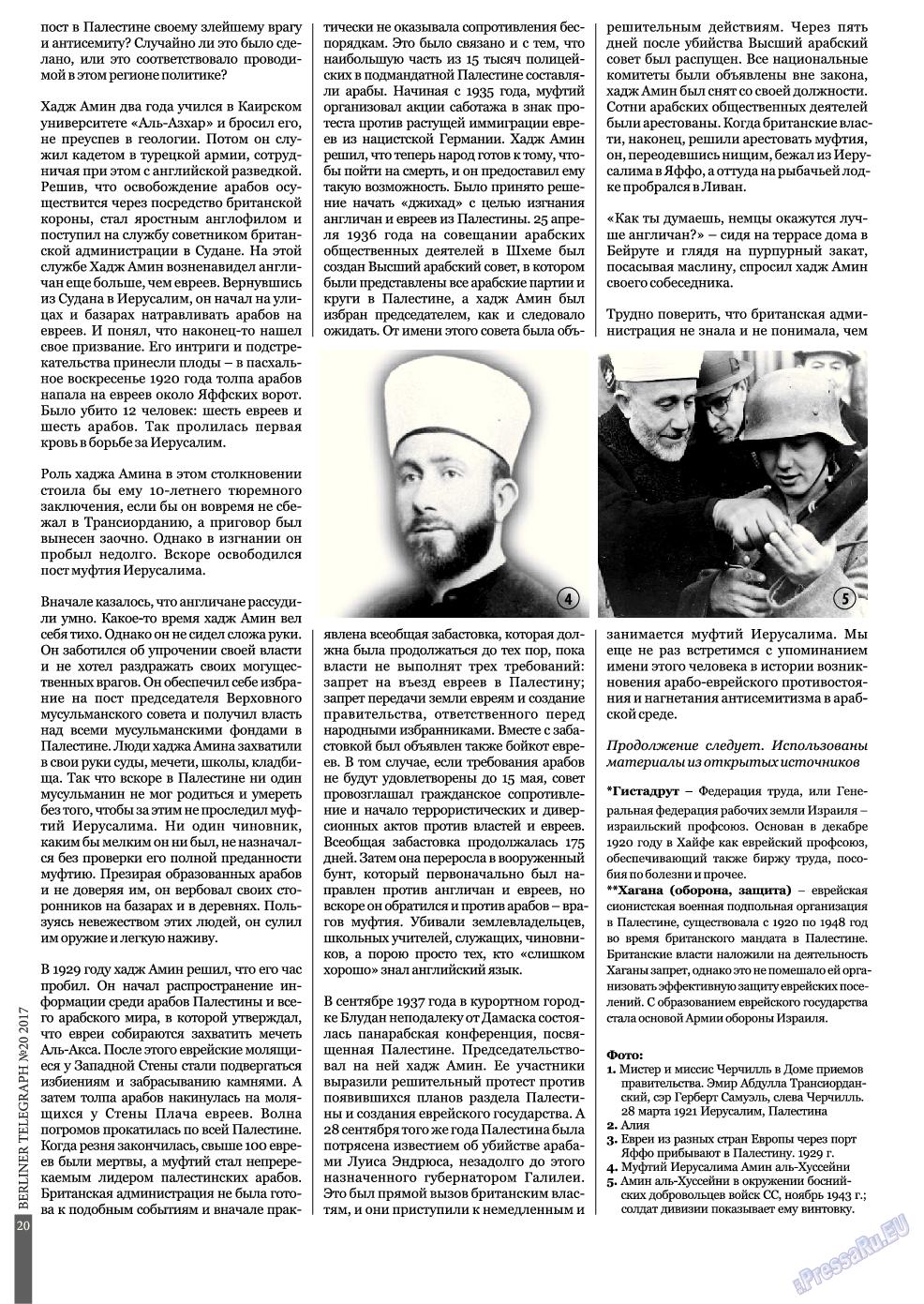 Берлинский телеграф (журнал). 2017 год, номер 20, стр. 20