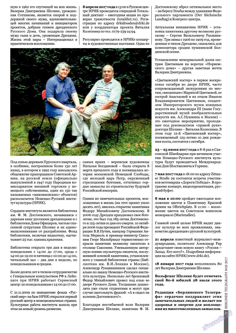 Берлинский телеграф (журнал). 2017 год, номер 20, стр. 23