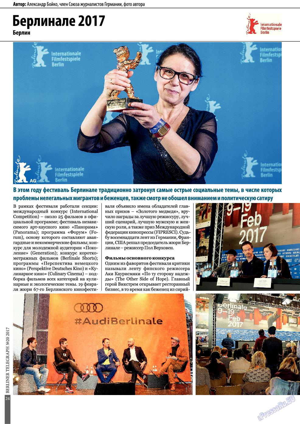 Берлинский телеграф (журнал). 2017 год, номер 20, стр. 24