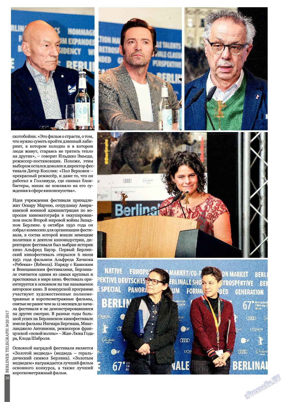Берлинский телеграф (журнал). 2017 год, номер 20, стр. 26