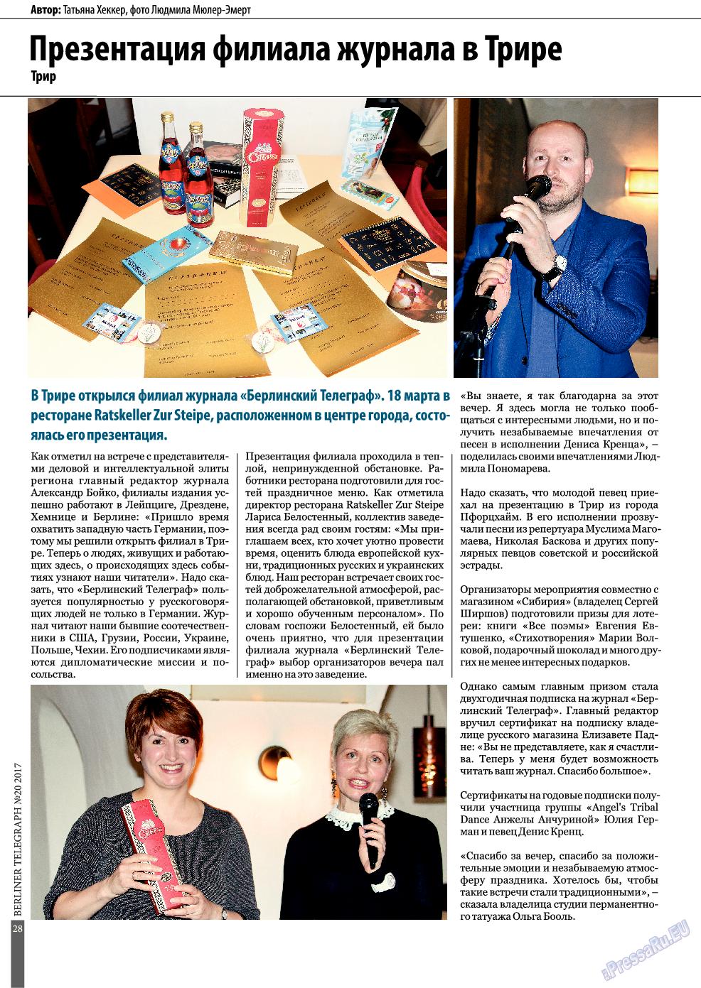 Берлинский телеграф (журнал). 2017 год, номер 20, стр. 28