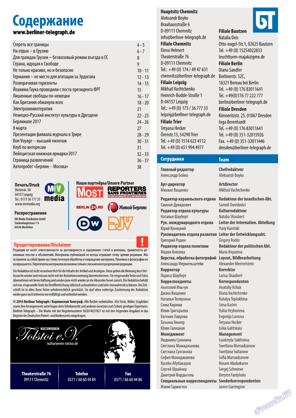 Берлинский телеграф (журнал). 2017 год, номер 20, стр. 3