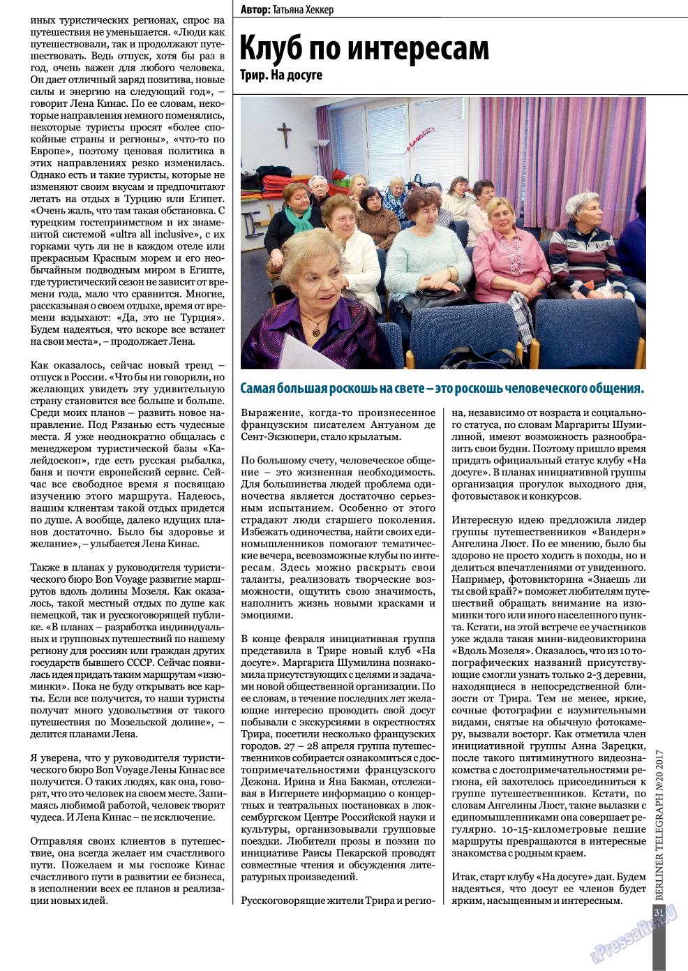 Берлинский телеграф (журнал). 2017 год, номер 20, стр. 31