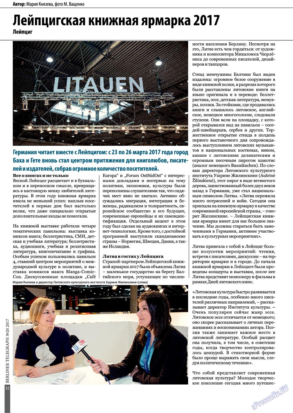 Берлинский телеграф (журнал). 2017 год, номер 20, стр. 32
