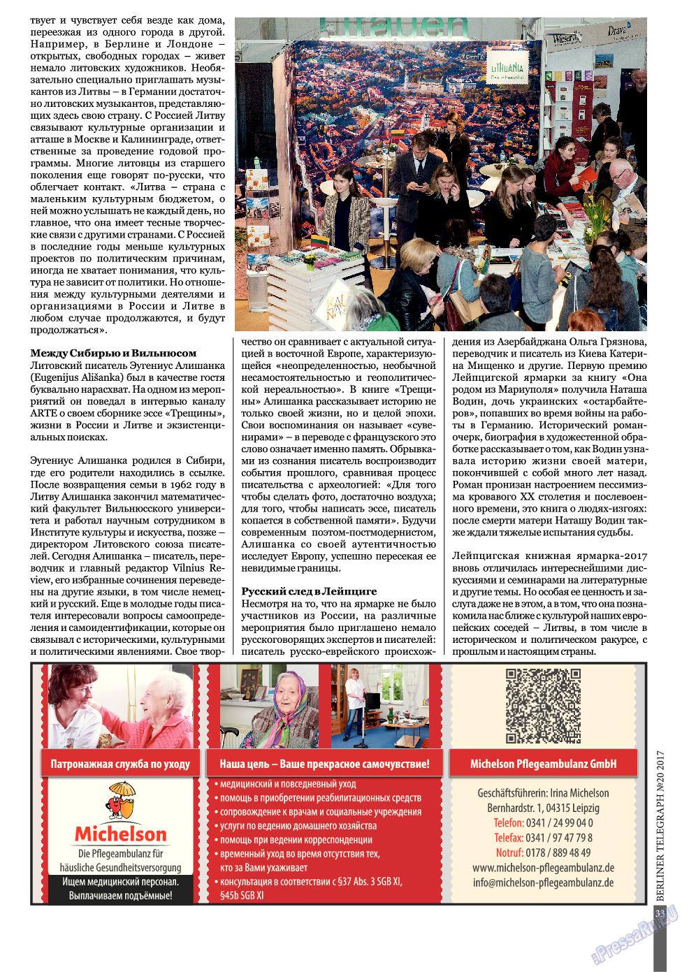 Берлинский телеграф (журнал). 2017 год, номер 20, стр. 33