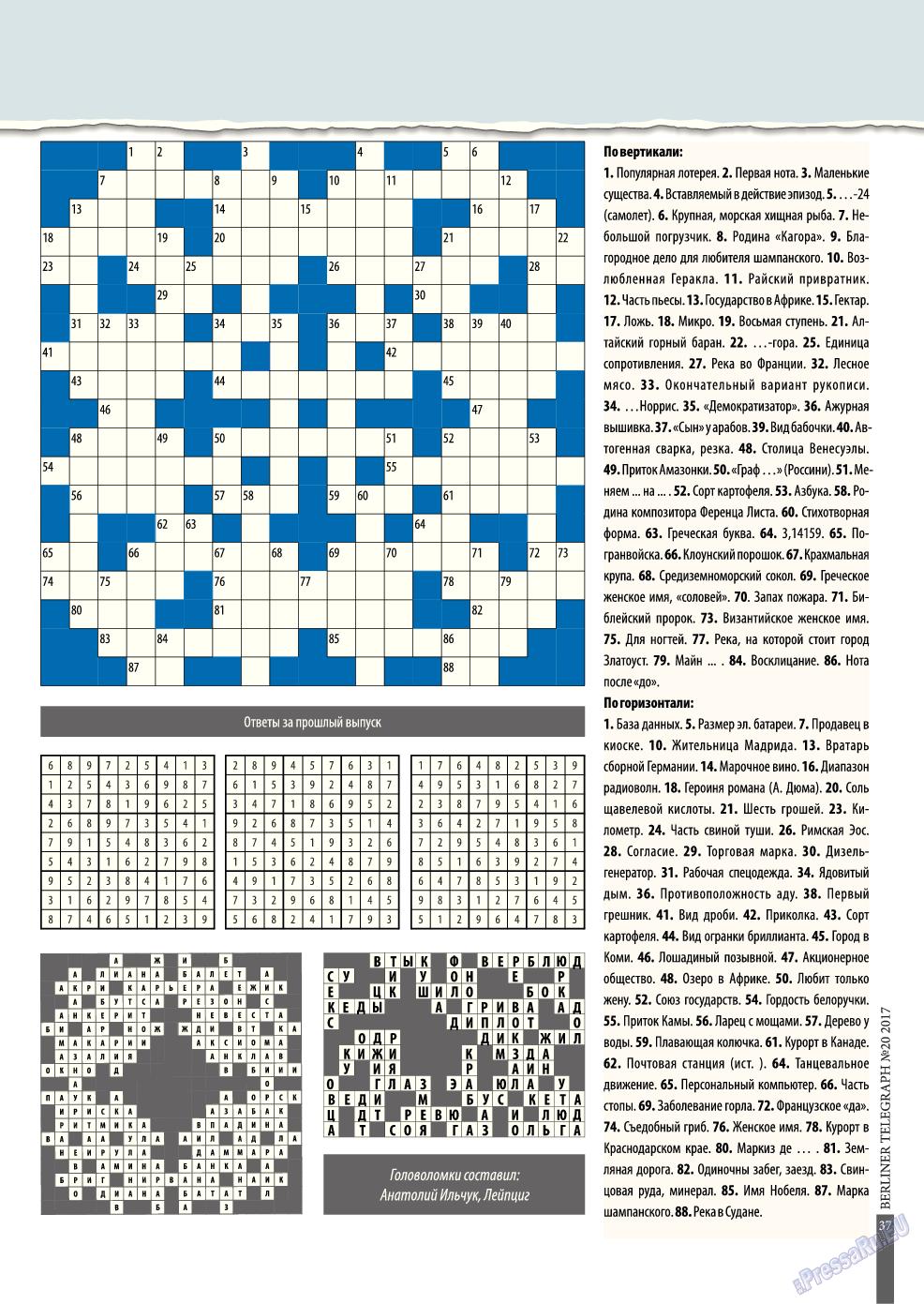 Берлинский телеграф (журнал). 2017 год, номер 20, стр. 37