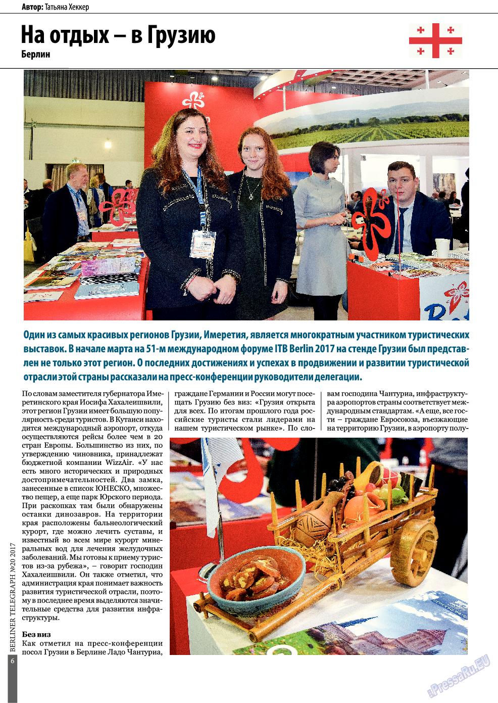 Берлинский телеграф (журнал). 2017 год, номер 20, стр. 6