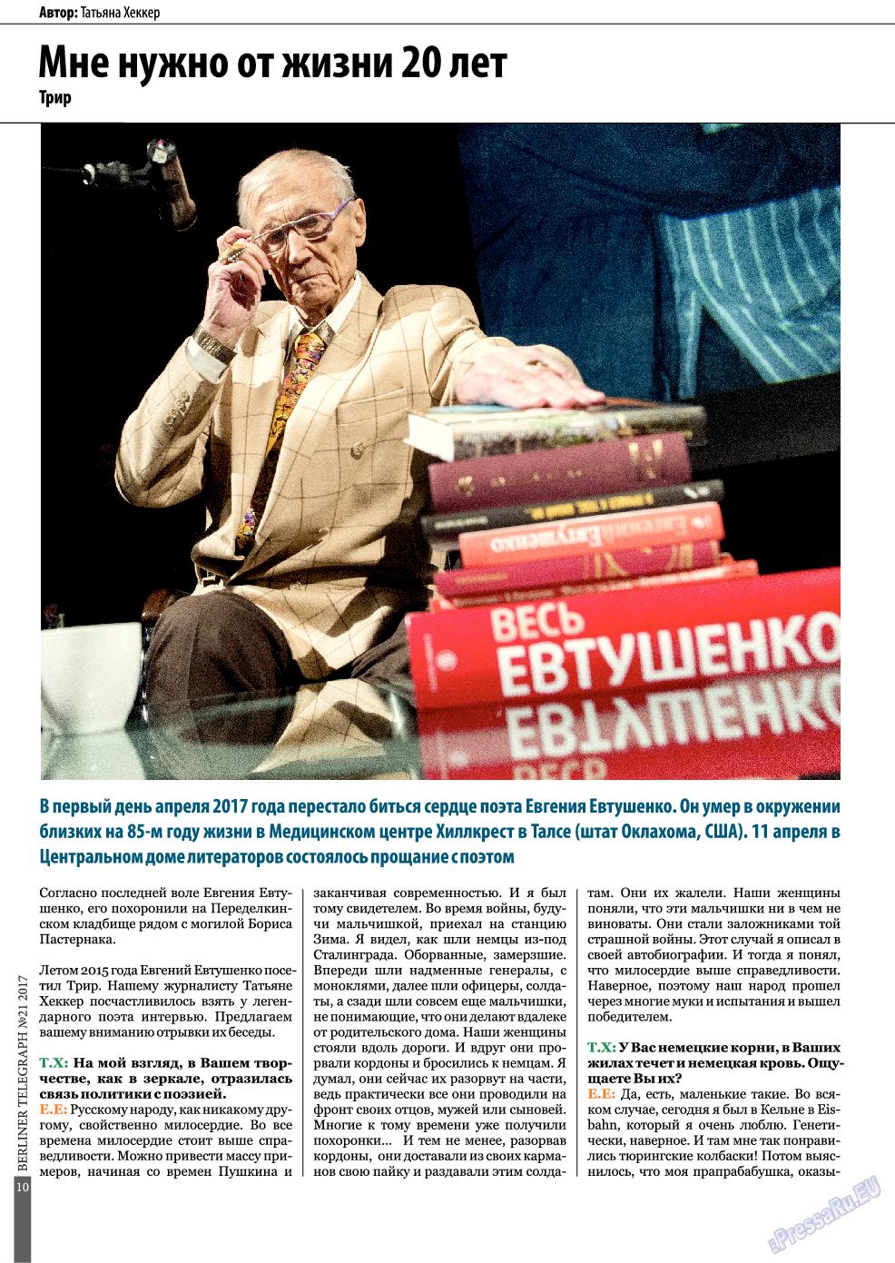 Берлинский телеграф (журнал). 2017 год, номер 21, стр. 10