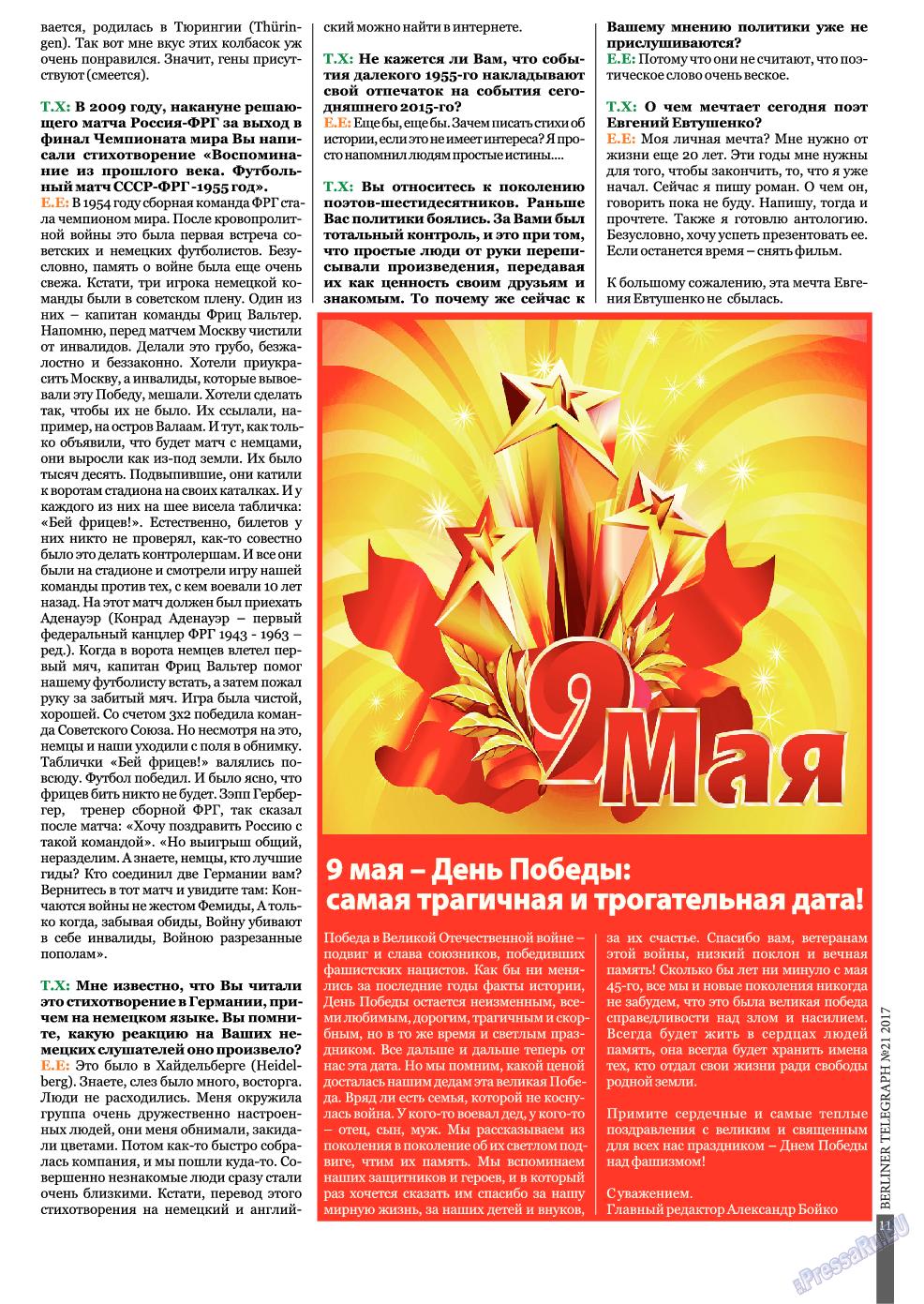Берлинский телеграф (журнал). 2017 год, номер 21, стр. 11