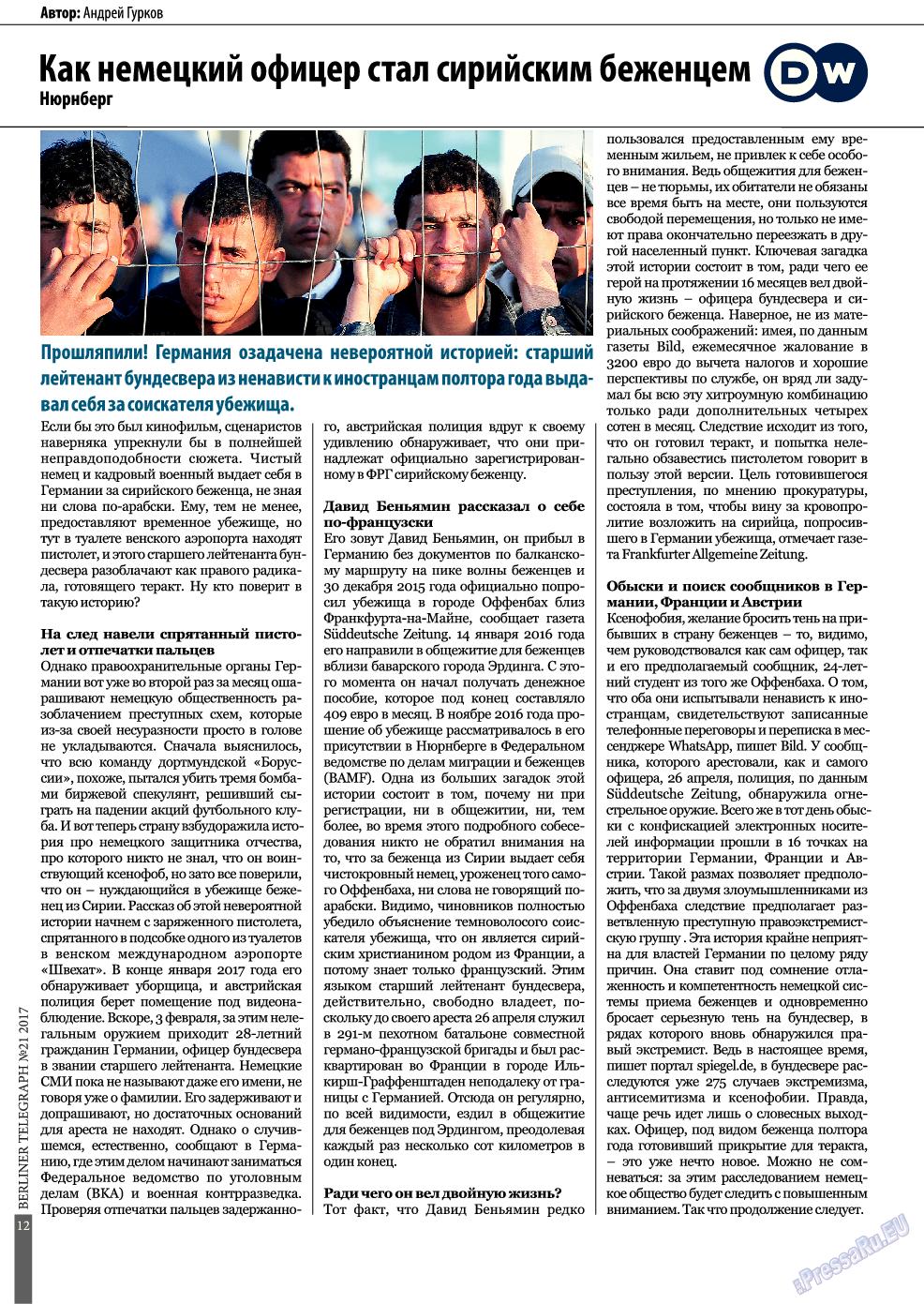 Берлинский телеграф (журнал). 2017 год, номер 21, стр. 12