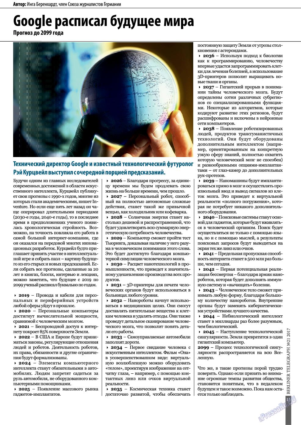 Берлинский телеграф (журнал). 2017 год, номер 21, стр. 13