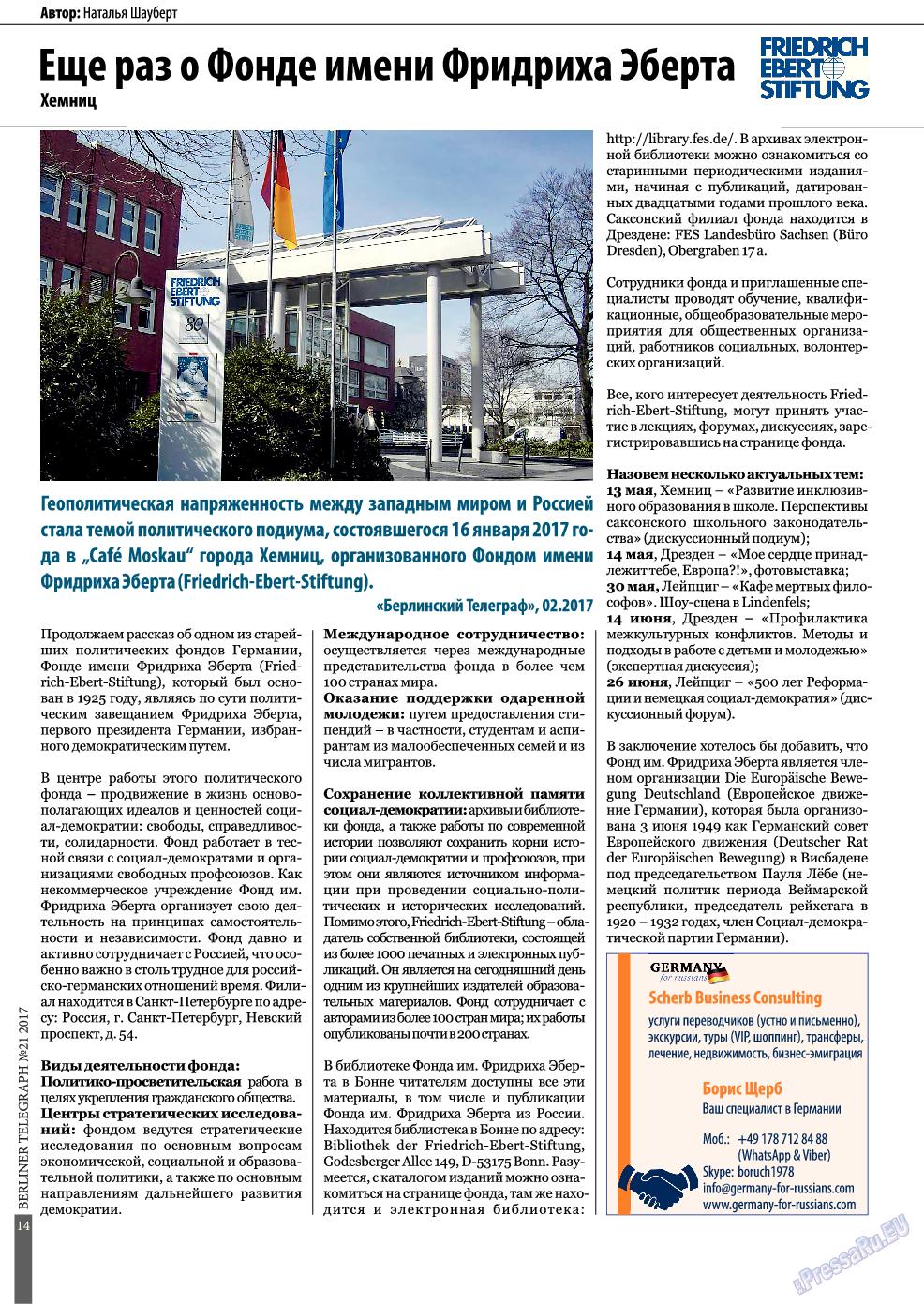 Берлинский телеграф (журнал). 2017 год, номер 21, стр. 14