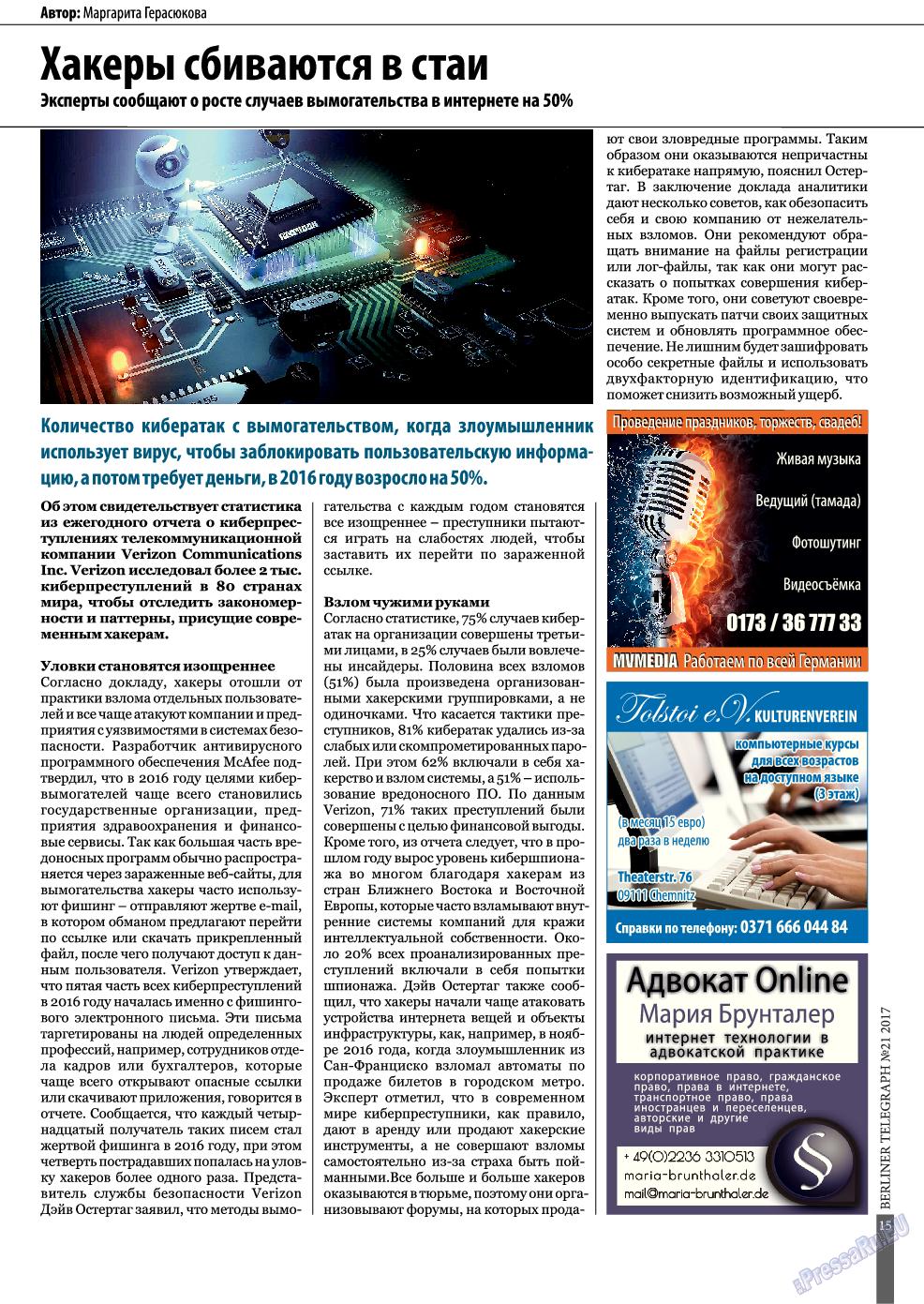Берлинский телеграф (журнал). 2017 год, номер 21, стр. 15