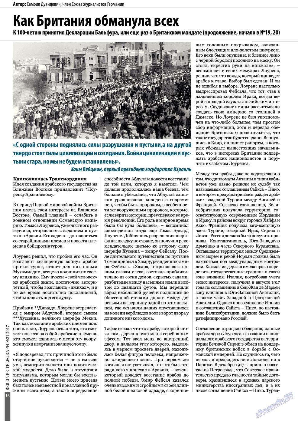 Берлинский телеграф (журнал). 2017 год, номер 21, стр. 16