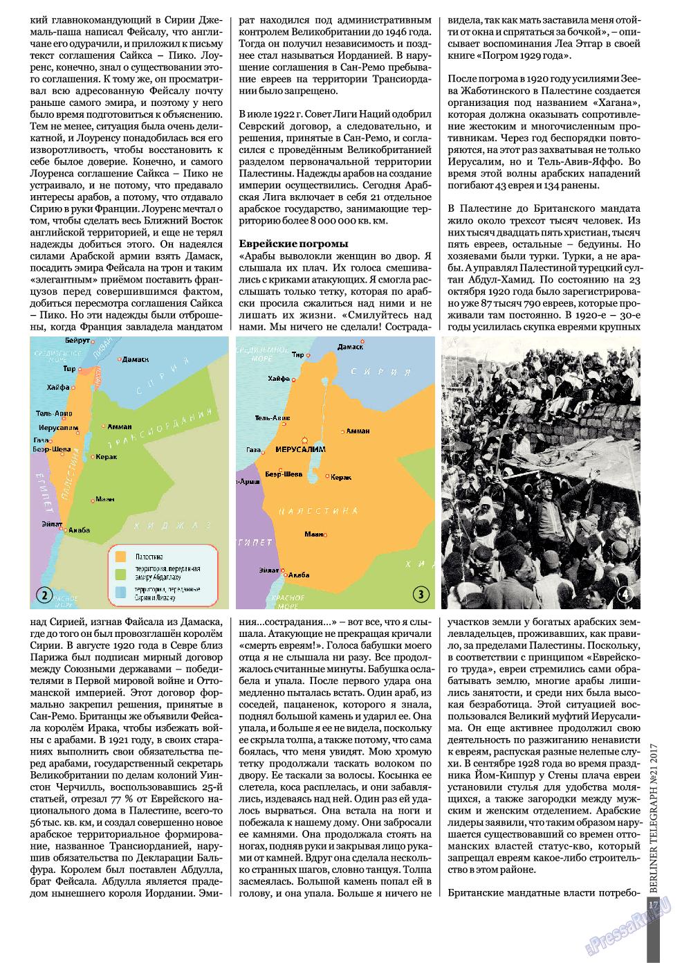 Берлинский телеграф (журнал). 2017 год, номер 21, стр. 17