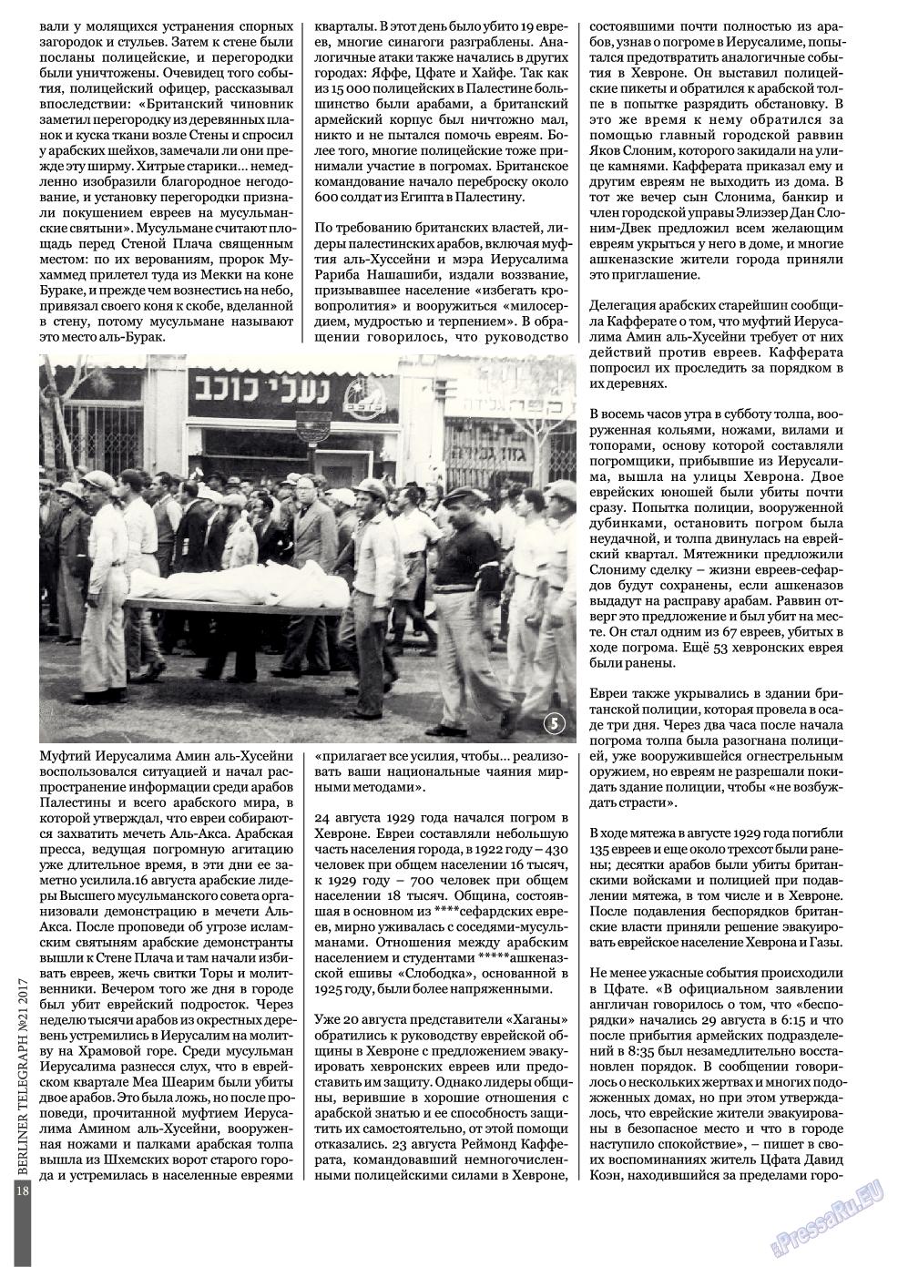 Берлинский телеграф (журнал). 2017 год, номер 21, стр. 18