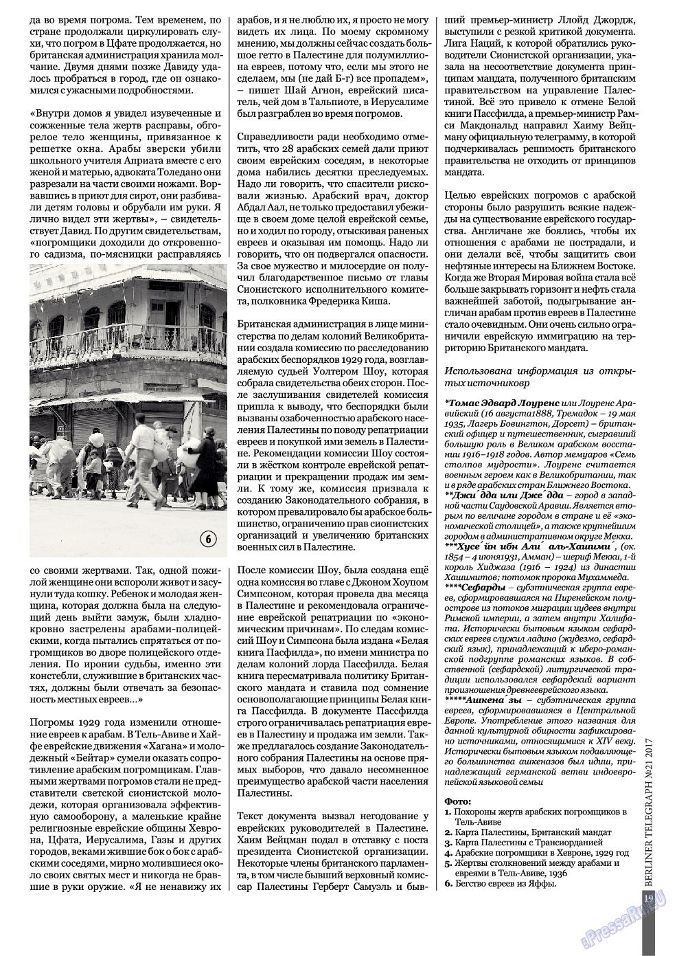 Берлинский телеграф (журнал). 2017 год, номер 21, стр. 19