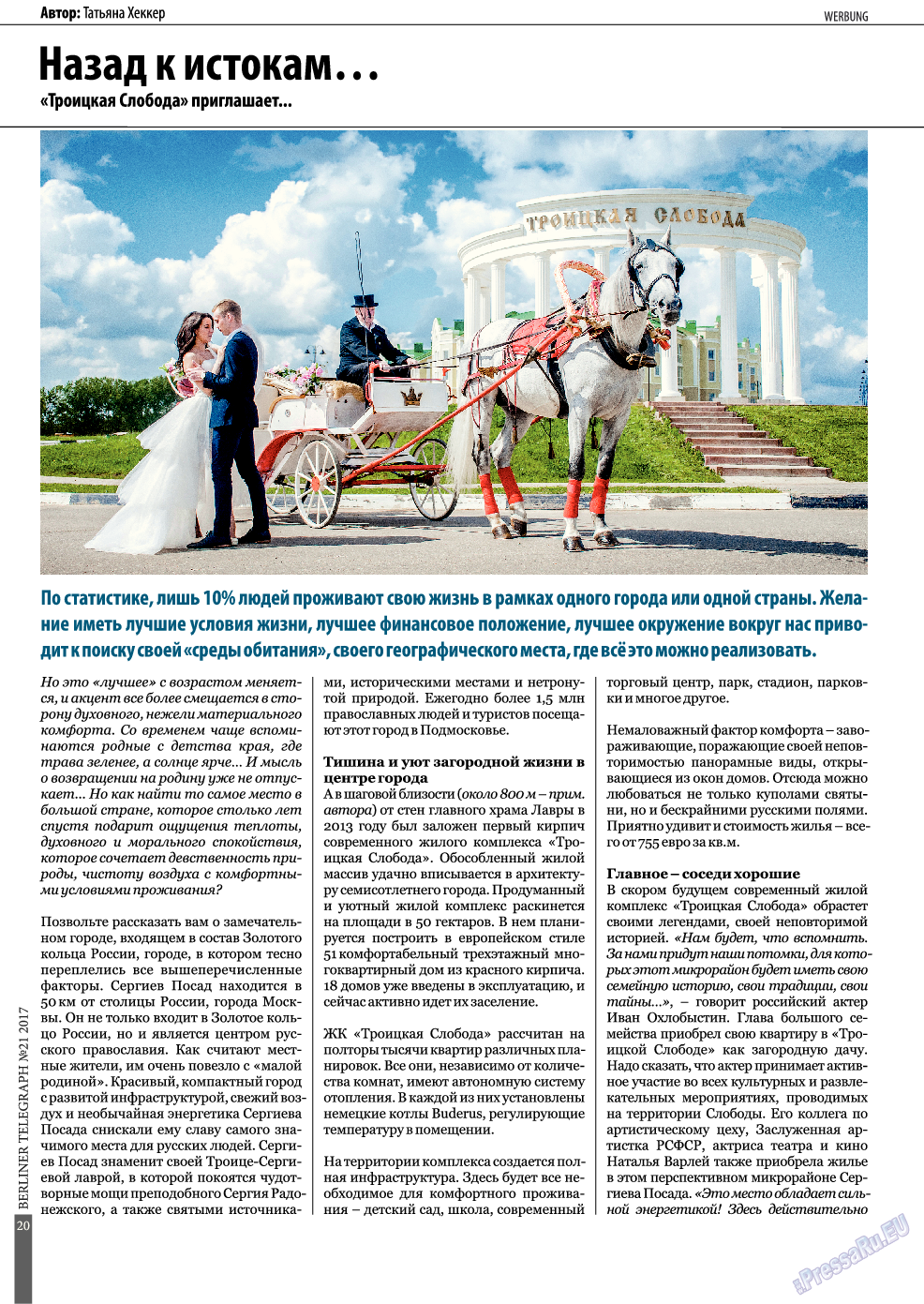 Берлинский телеграф (журнал). 2017 год, номер 21, стр. 20