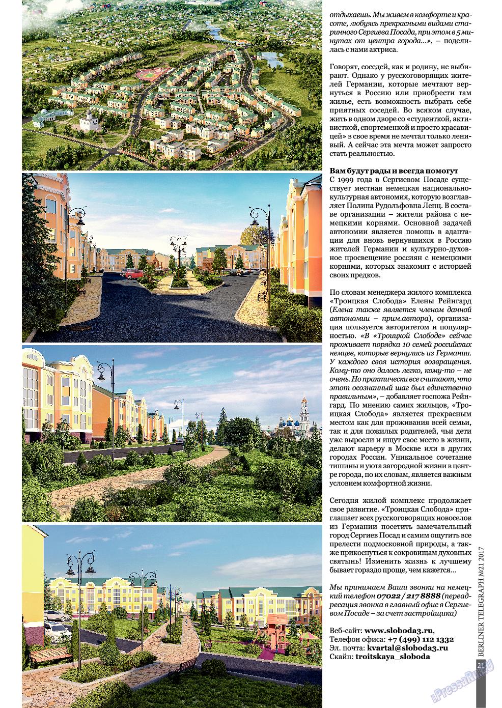 Берлинский телеграф (журнал). 2017 год, номер 21, стр. 21