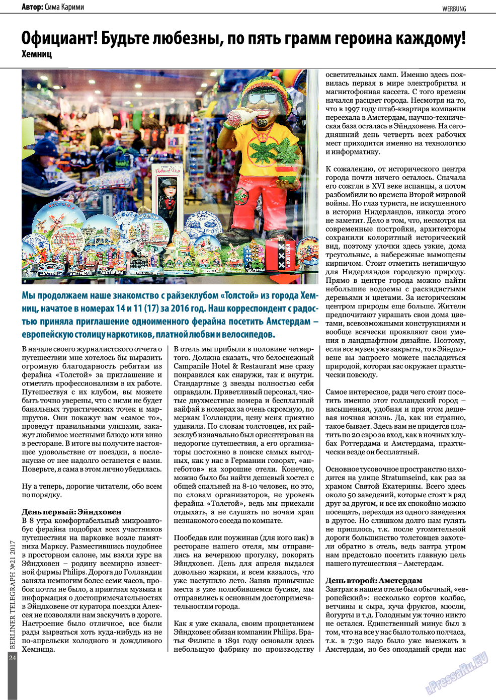 Берлинский телеграф (журнал). 2017 год, номер 21, стр. 24