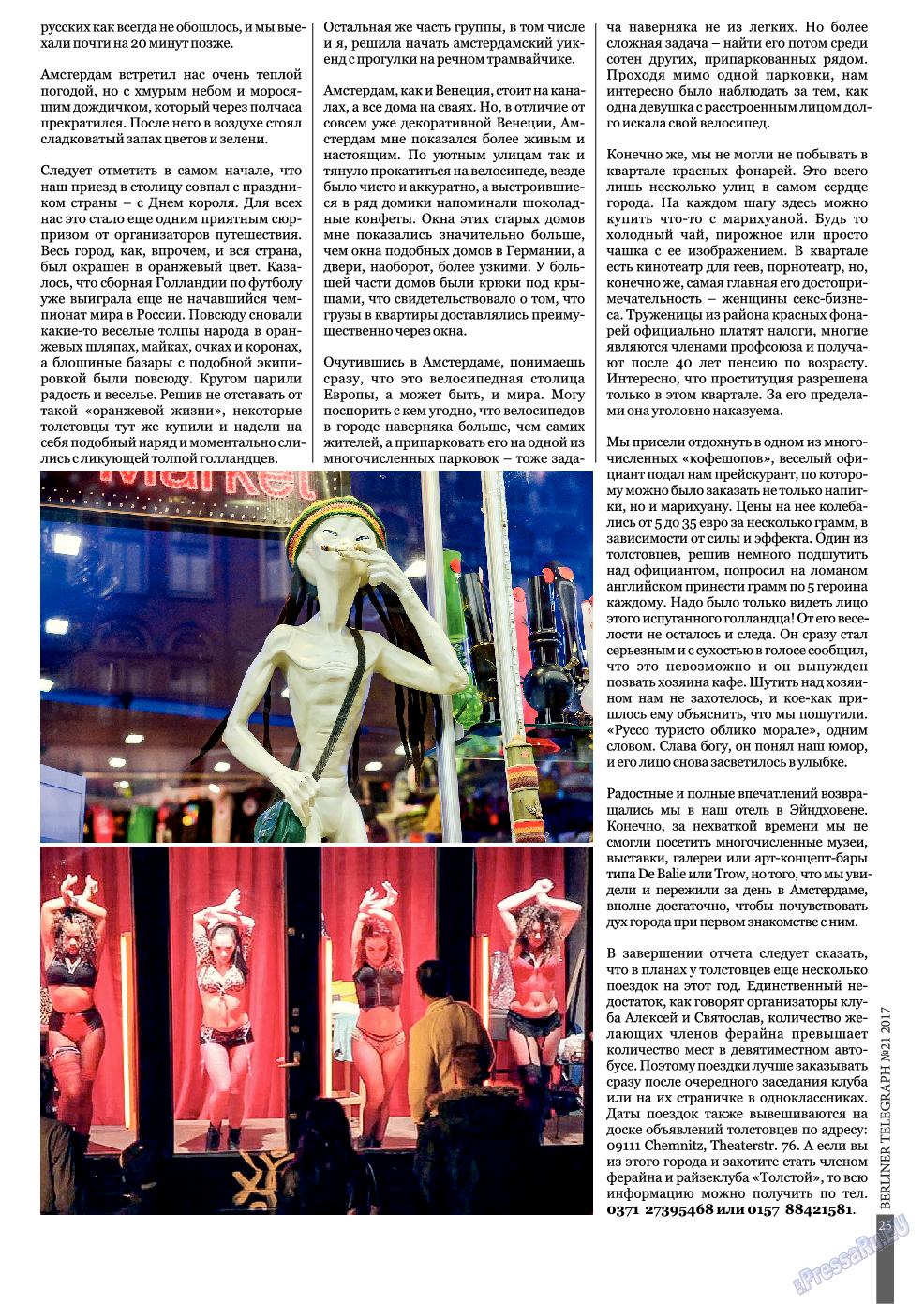 Берлинский телеграф (журнал). 2017 год, номер 21, стр. 25