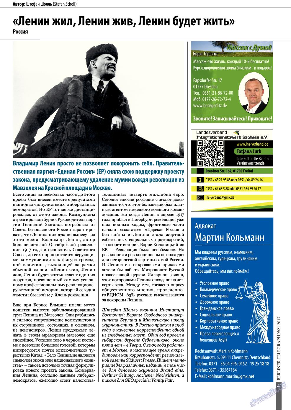 Берлинский телеграф (журнал). 2017 год, номер 21, стр. 27