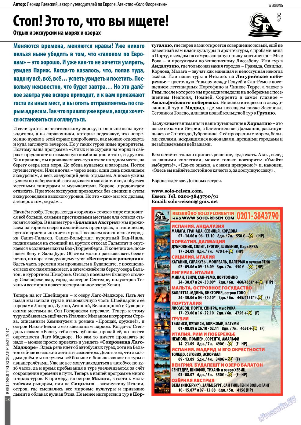 Берлинский телеграф (журнал). 2017 год, номер 21, стр. 28