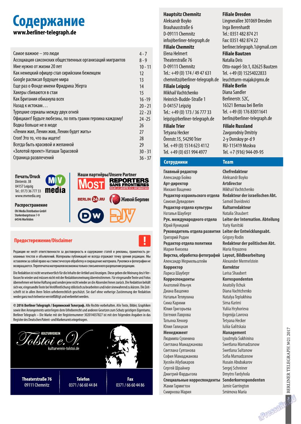 Берлинский телеграф (журнал). 2017 год, номер 21, стр. 3