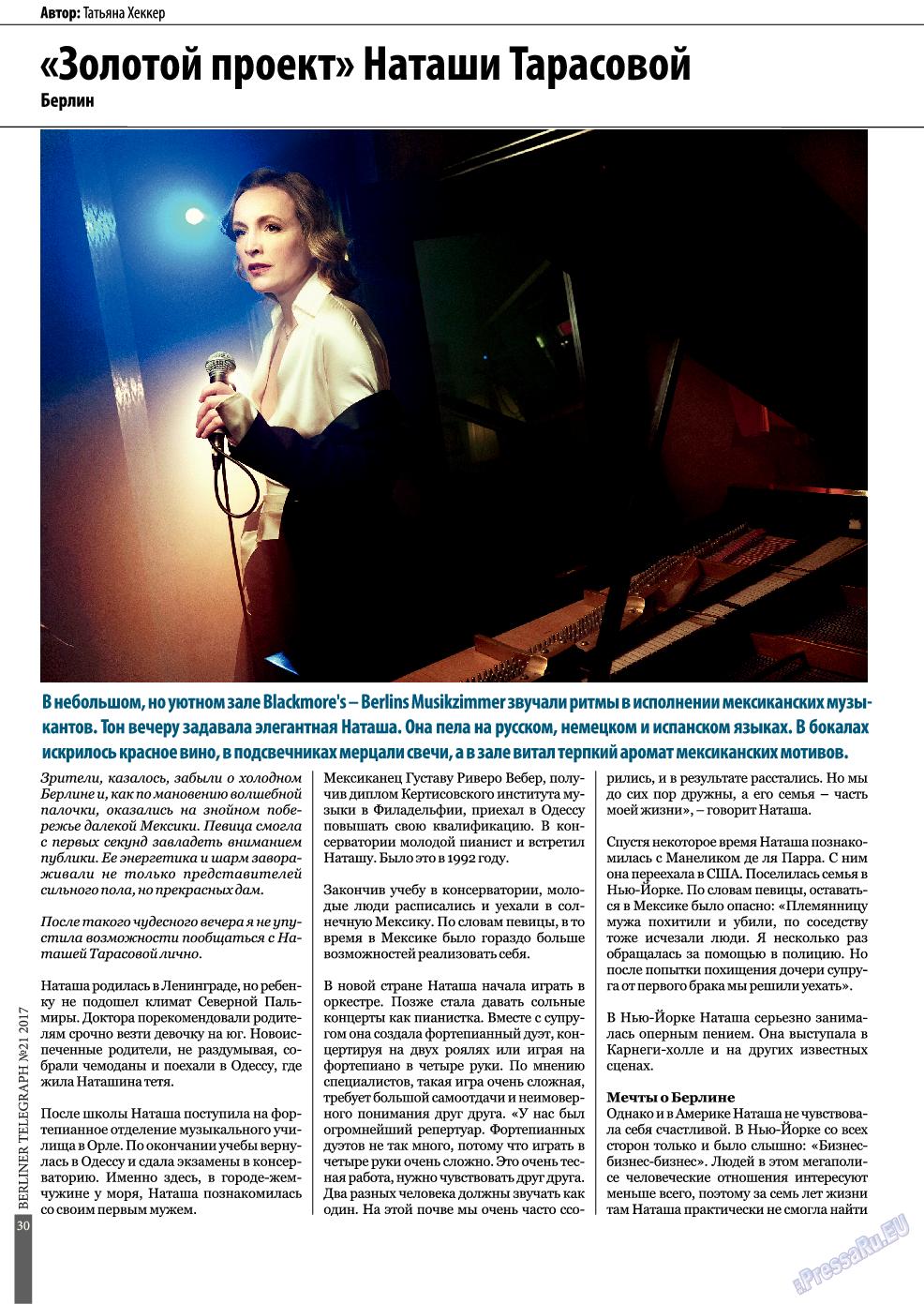 Берлинский телеграф (журнал). 2017 год, номер 21, стр. 30