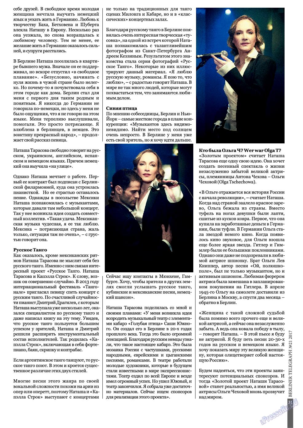 Берлинский телеграф (журнал). 2017 год, номер 21, стр. 31