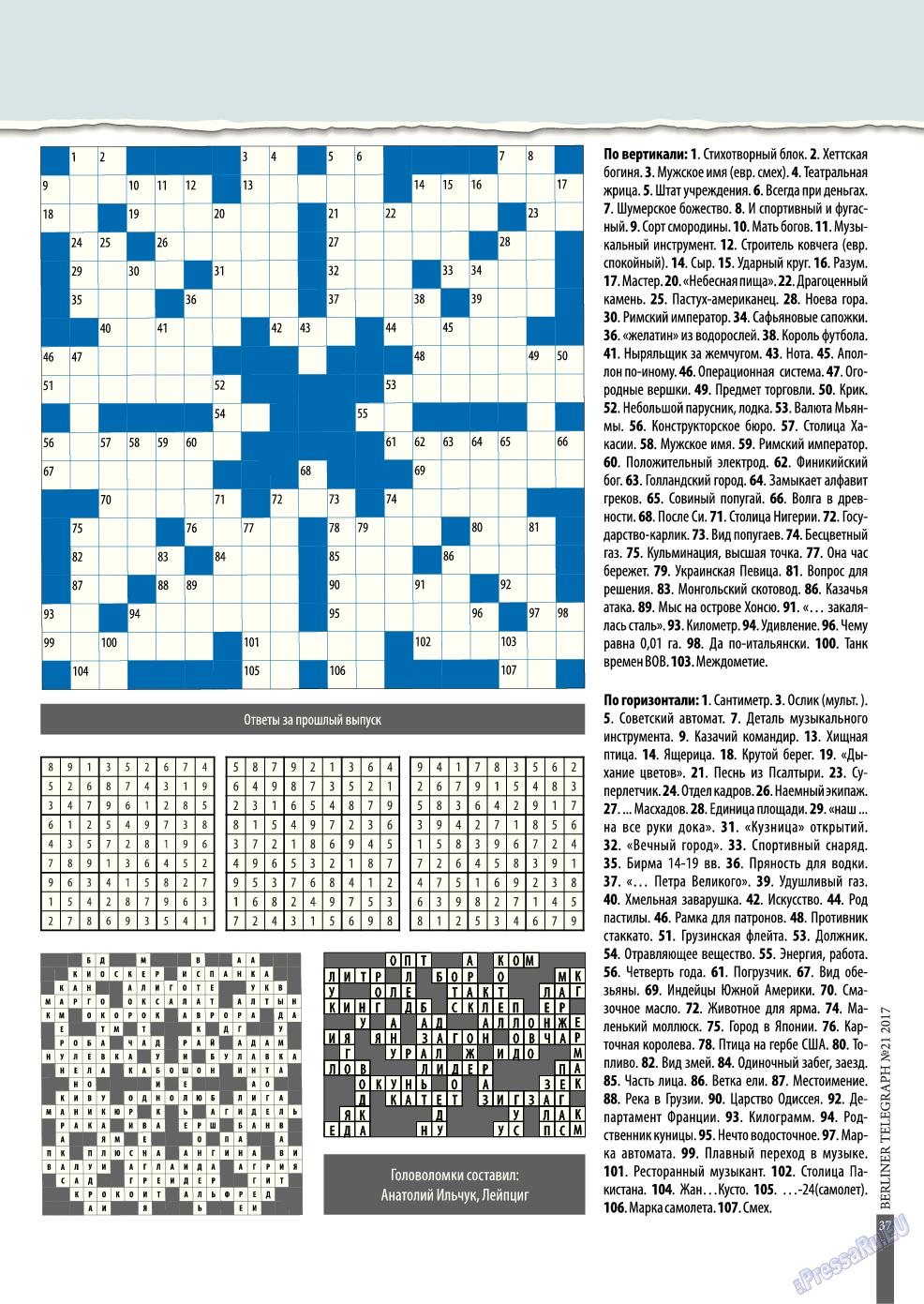 Берлинский телеграф (журнал). 2017 год, номер 21, стр. 37