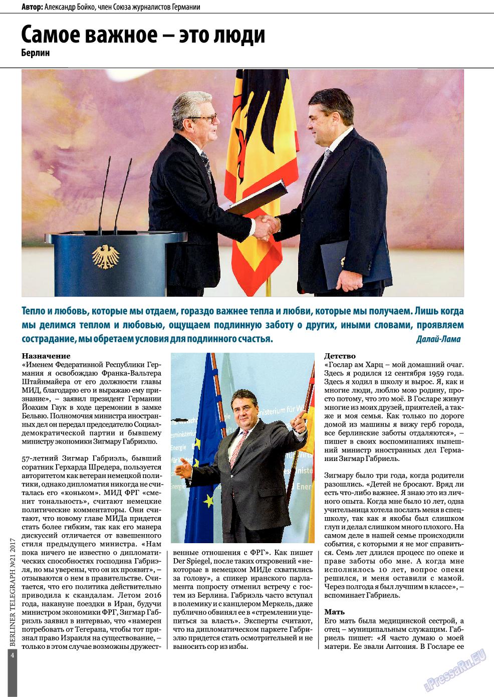 Берлинский телеграф (журнал). 2017 год, номер 21, стр. 4