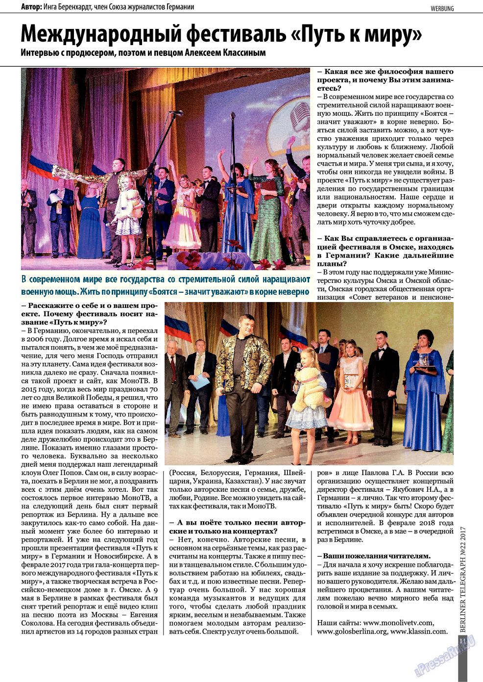 Берлинский телеграф (журнал). 2017 год, номер 22, стр. 11