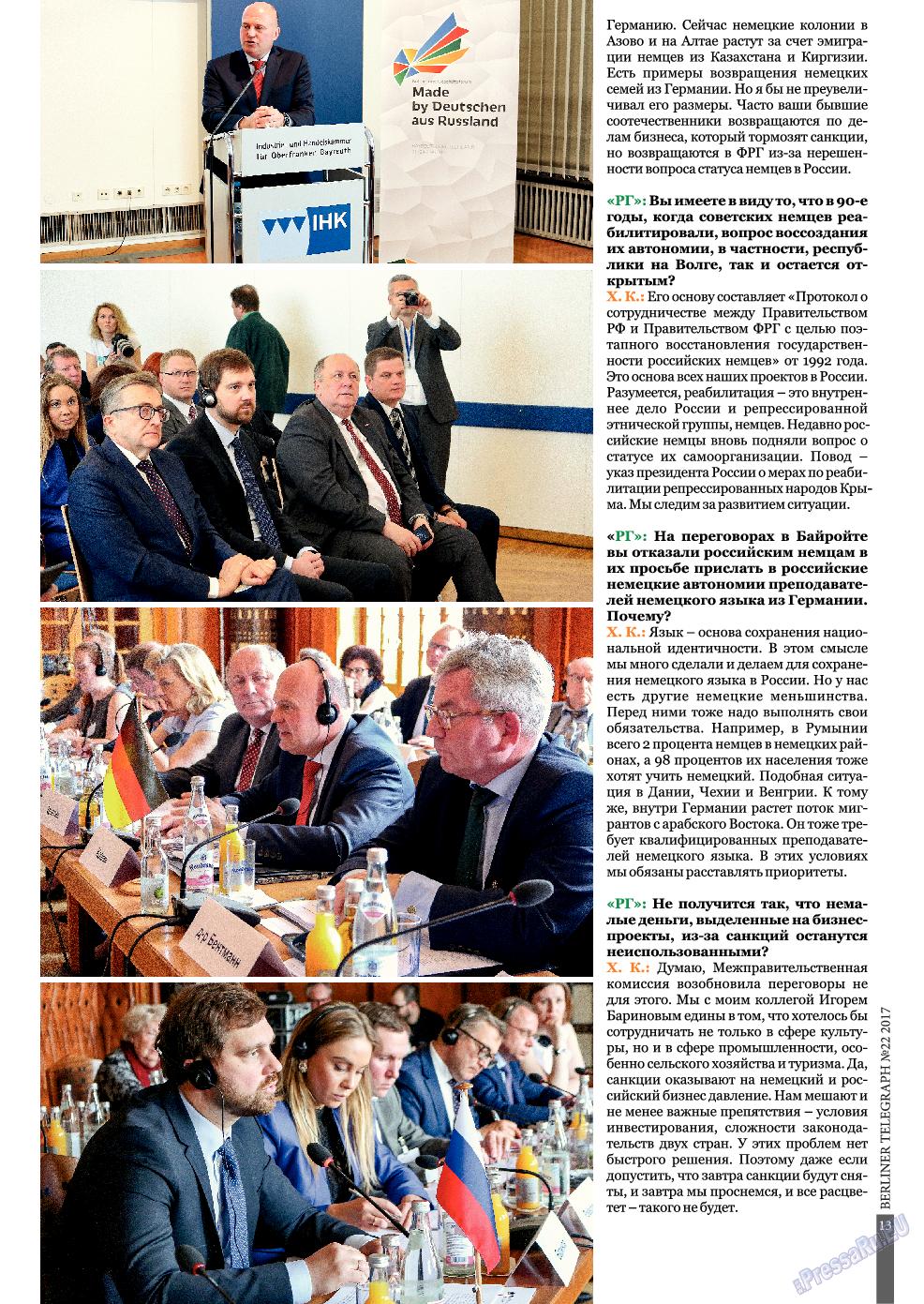 Берлинский телеграф (журнал). 2017 год, номер 22, стр. 13
