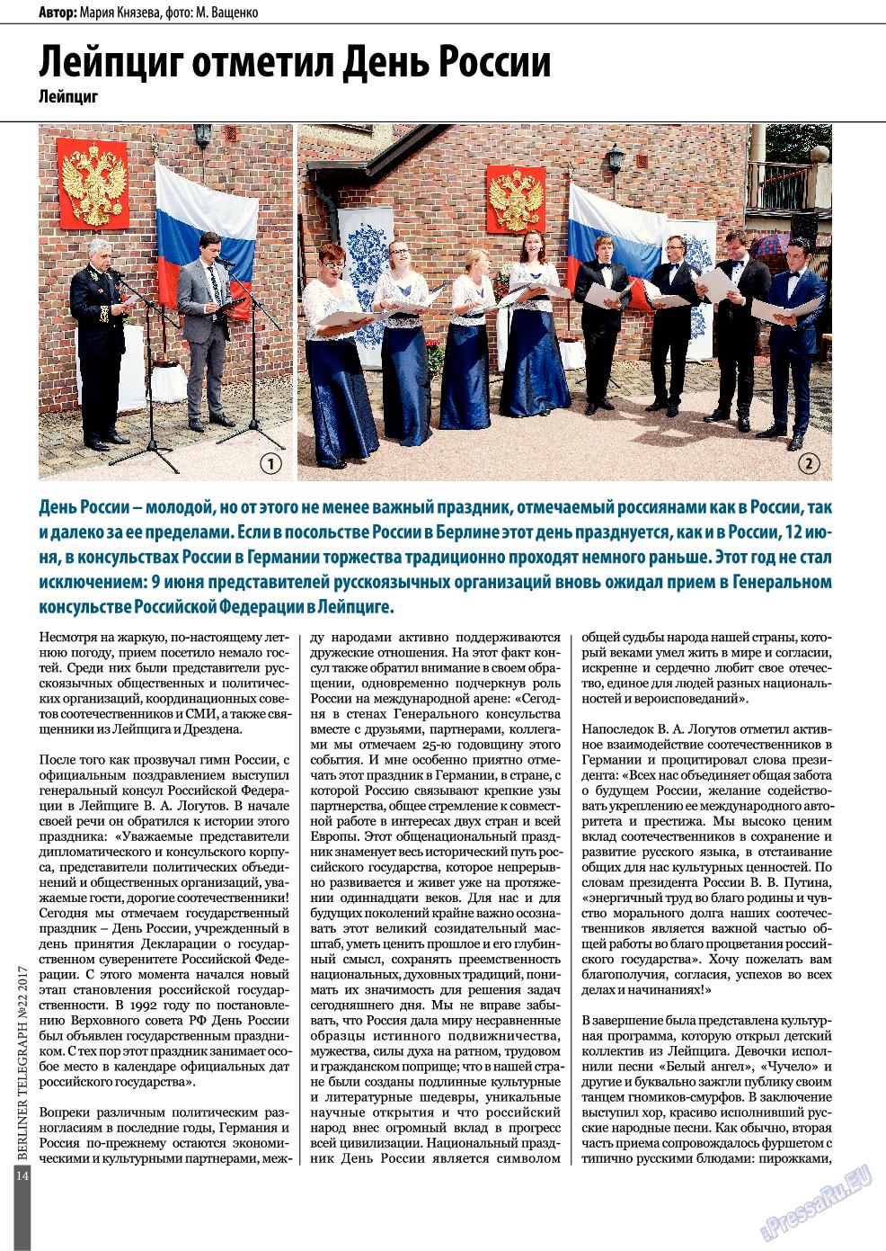 Берлинский телеграф (журнал). 2017 год, номер 22, стр. 14