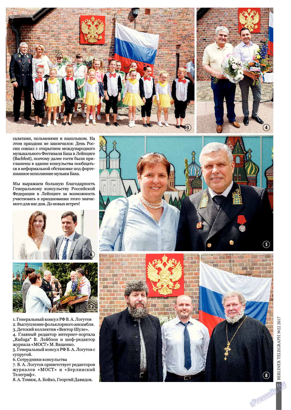 Берлинский телеграф (журнал). 2017 год, номер 22, стр. 15