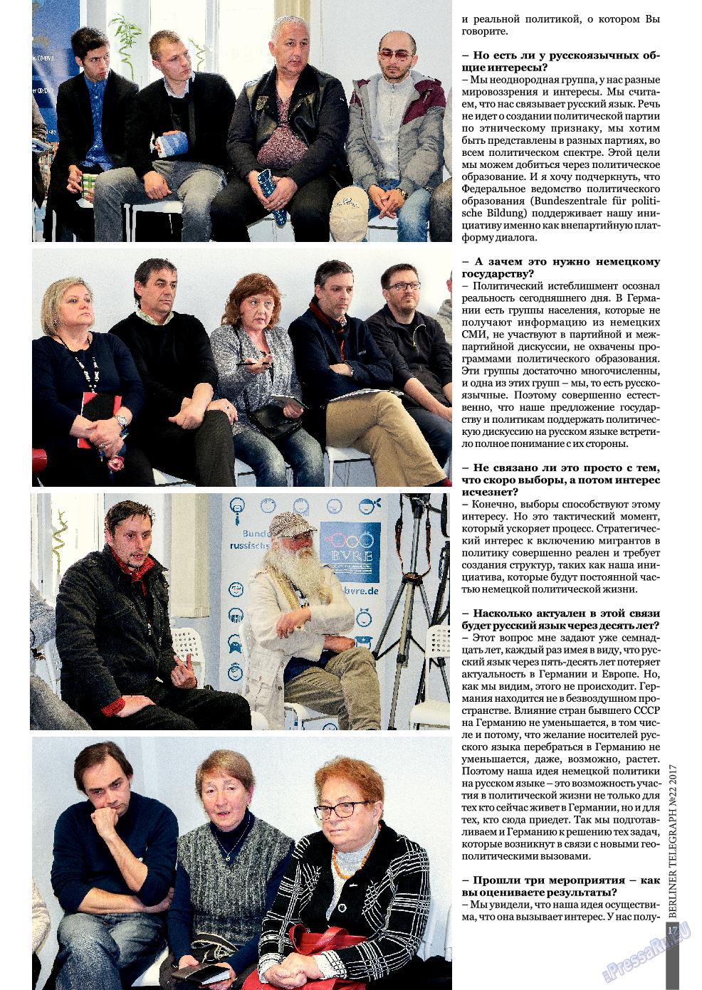 Берлинский телеграф (журнал). 2017 год, номер 22, стр. 17