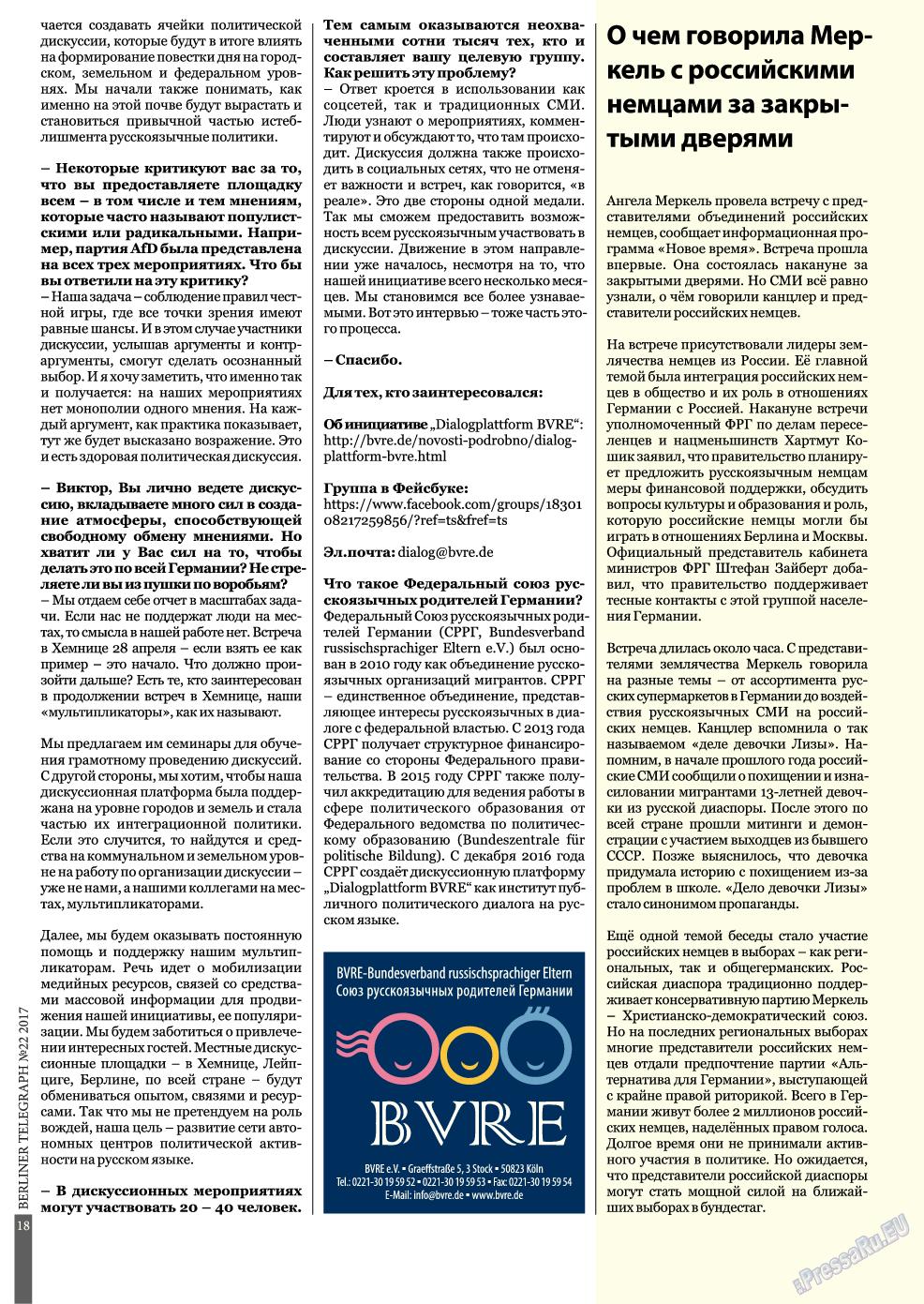 Берлинский телеграф (журнал). 2017 год, номер 22, стр. 18