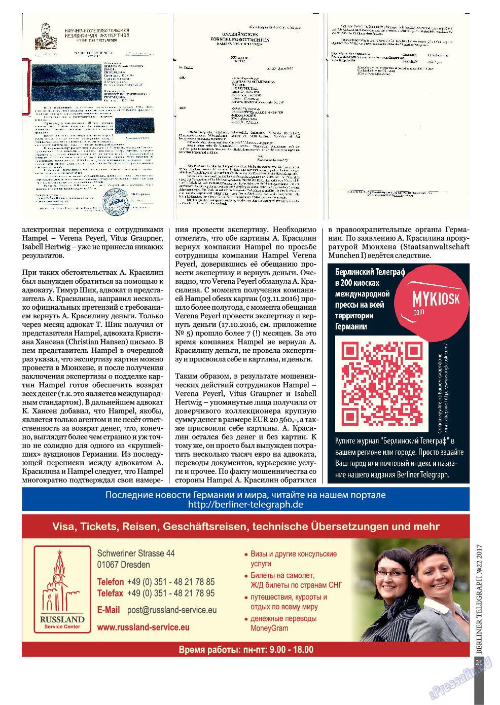 Берлинский телеграф (журнал). 2017 год, номер 22, стр. 21