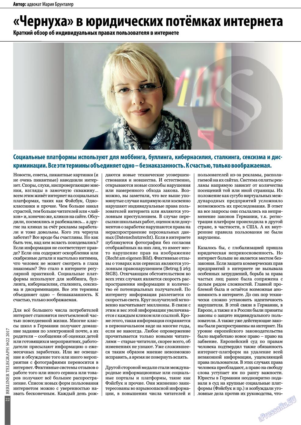 Берлинский телеграф (журнал). 2017 год, номер 22, стр. 22
