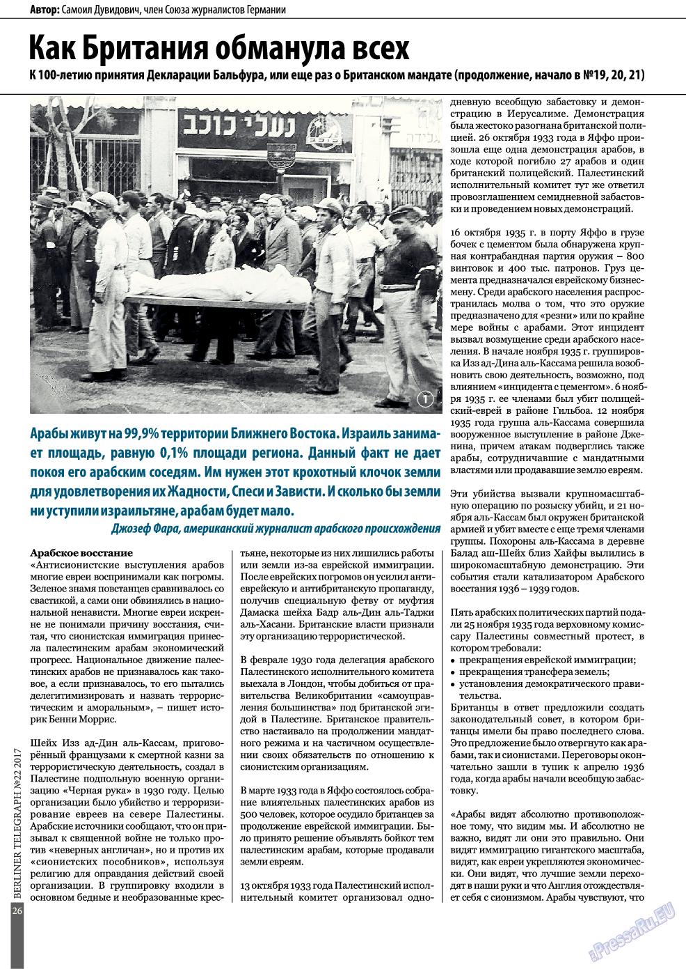 Берлинский телеграф (журнал). 2017 год, номер 22, стр. 26